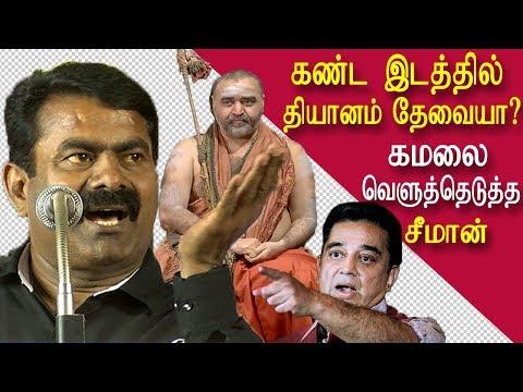 seeman speech on kamal tamil thai valthu and shankaracharya seeman speech latest, tamil news redpix