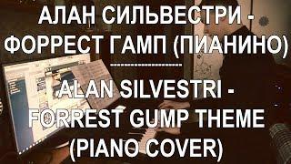 Алан Сильвестри - Форрест Гамп (пианино) / Alan Silvestri - Forrest Gump theme (piano cover)