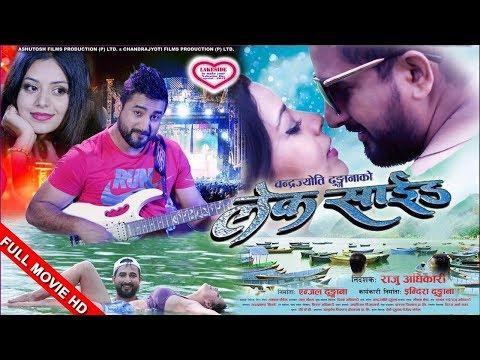 New Nepali Movie-2017/2074 | LAKE SIDE | लेक साइड | Jeewan Luitel/Nita Dhungana