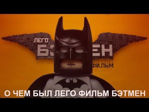 О чем был лего фильм Бэтмен