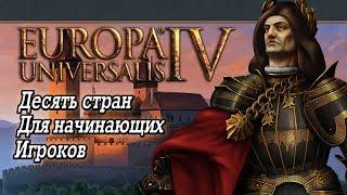 europa Universalis IV (Eu4). Топ 10 стран для начинающих игроков. Советы от эксперта