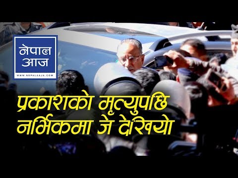 Prakash Dahal is no more - Norvic Hospital | Nepal Aaja