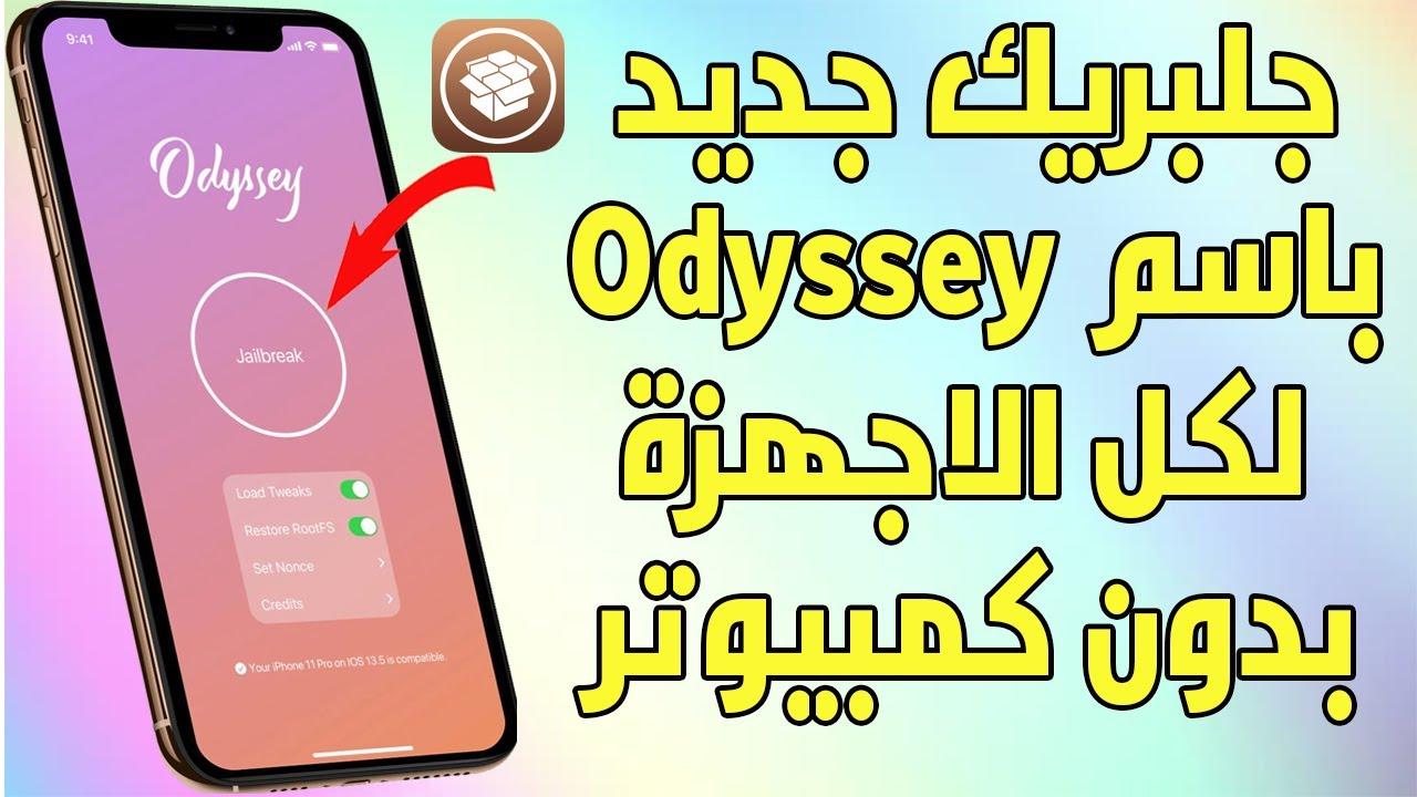 قريبا جلبريك Odysey لكل الاجهزة بدون كمبيوتر 👩💻