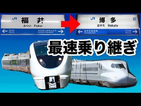 【鉄道旅】株主優待フル活用で福井→博多を一気に移動してみた。