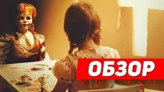 Проклятие Аннабель: Зарождение зла | Обзор