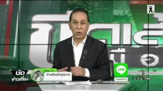 Repeat youtube video ขีดเส้นใต้เมืองไทย กระชากความจริงธุรกิจสีเทา  | 29-11-59 | ชัดข่าวเที่ยง | ThairathTV