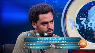 Enkokilish Season 5 -  Epiosde 17 | tv show