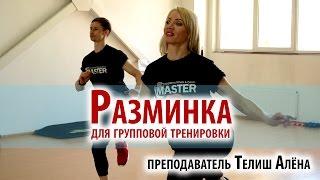 Розминка для групового тренування від Олени Телиш