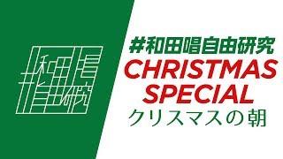 和田唱自由研究「クリスマスの朝」X'mas スペシャル 【SNS】 Instagram ...