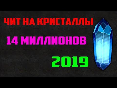НОВЫЙ РАБОЧИЙ ЧИТ НА КРИСТАЛЛЫ ТАНКИ ОНЛАЙН 2019