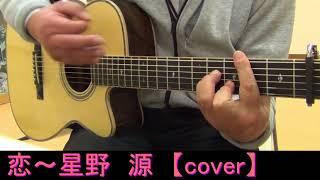 星野源さんの大人気曲「恋」をアコギで弾き語りしました!曲をアレンジ...