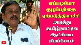 H Raja plans to get TN govt by creating confusion! - 2DAYCINEMA.COM