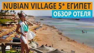 ЕГИПЕТ 2020 ЦЕНА КАЧЕСТВО ВСЕ ВКЛЮЧЕНО В ШАРМ ЭЛЬ ШЕЙХ Отель Nubian Village
