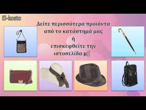 ELKosto.gr ( Γυναικείες Τσάντες - Αξεσουάρ - Δώρα - Πορτοφόλια ) part 1