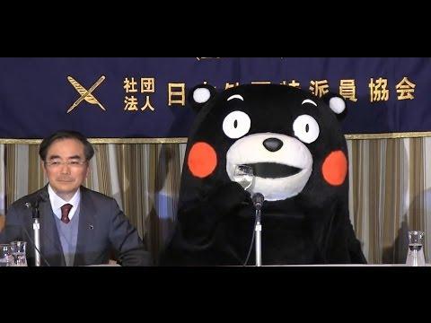 "Kumamon, PR Department Manager, Kumamoto Prefecture & Masataka Naruo: ""Happy Valentine's Day visit"""
