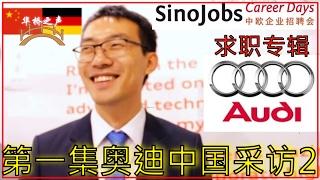 SinoJobs Career Day求职特辑 【第一集奥迪中国专访2】德语学习,中国德国全球规模最大招聘会 - 采访德国企业奥迪, 在德国实习工作
