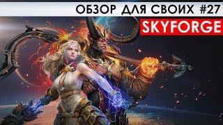 SKYFORGE - ОБЗОР ДЛЯ СВОИХ #27