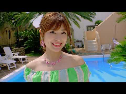 渕上 舞「 Love Summer!」MV Short Ver.