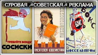 ✔️Шедевральные ☭советские☭ плакаты
