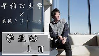 【多忙!?】早稲田大学生 × 映像クリエーターの1日密着!