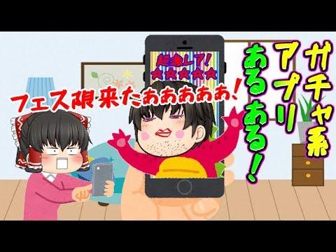 【ゆっくり茶番】謎の無課金アピールw アプリあるある!!【あるある】