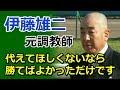 伊藤雄二元調教師『代えてほしくないなら勝てばよかっただけです。 』
