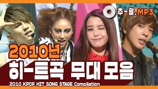 Gambar cover ★다시 보는 2010년 히트곡 무대 모음★  l  2010 KPOP HIT SONG STAGE Compilation
