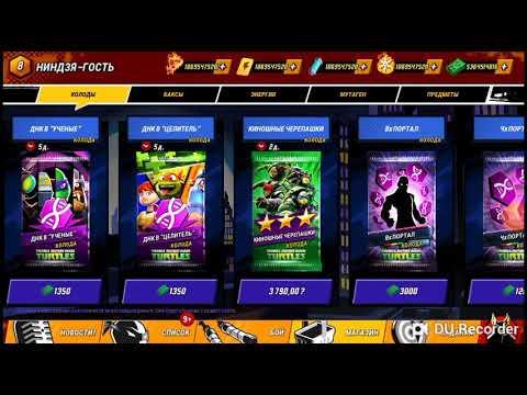Играть черепашки ниндзя в карты бесплатная играть игровые автоматы клуб