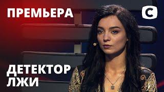 Детектор лжи 2020 – Выпуск 1 от 31.08.2020 | Анастасия Ташабаева