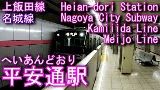 名古屋市営地下鉄名城線・上飯田線 平安通駅に潜ってみた Heian-dori Station. Nagoya City Subway Meijo Line / Kamiiida Line
