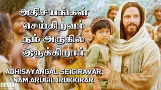 Adhisayangal  Seigiravar | Tamil Christian Song with Lyrics | Jollee Abraham