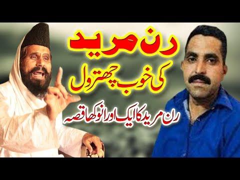 Allama Maulana Abdul Hameed Chishti By Ran Mureed New HD Bayan