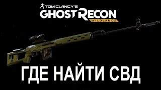 Ghost Recon Wildlands - Где найти СВД