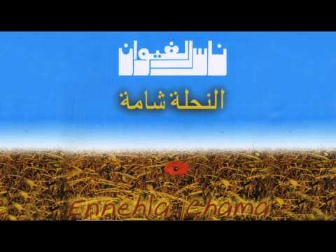 Nass El Ghiwane - Nahla Chama (Official Audio) | ناس الغيوان - نحلة شامة