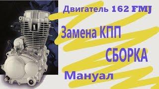 Замена КПП двигатель 162 FMJ нижневальный. Сборка мотора.