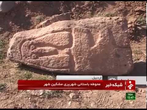 Iran Ardabil province, Shahar Yeri ancient enclosure محوطه باستاني شهر يري استان اردبيل