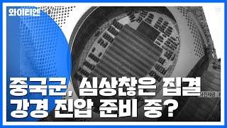 중국군, 홍콩 인접 선전 집결...무력 시위 / YTN