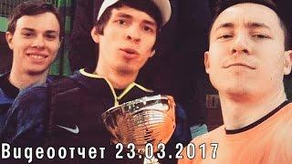 Видеоотчет с соревнований 23.03.2017 | AtletikTV