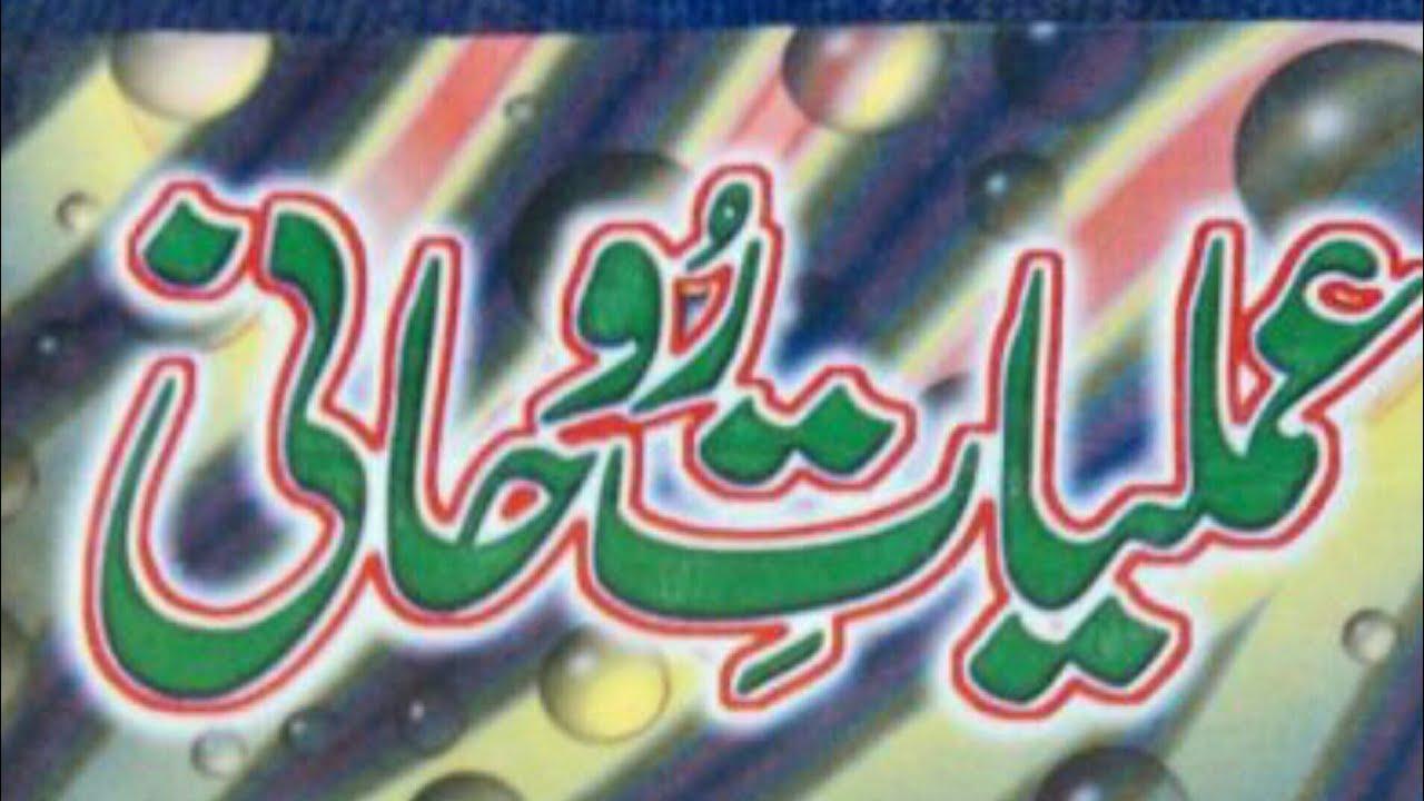 Rohani Amliyat Books Pdf