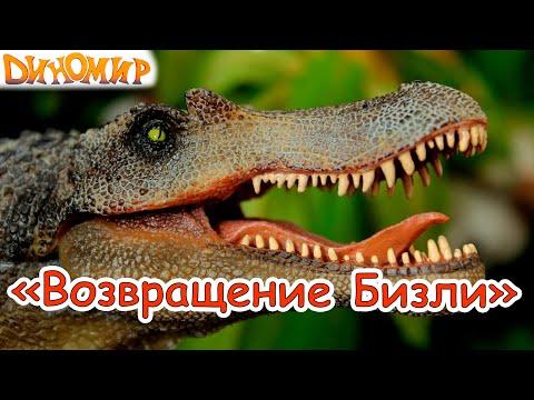 Динозавры Диномир все серии - Тираннозавр против Спинозавра Мультфильм