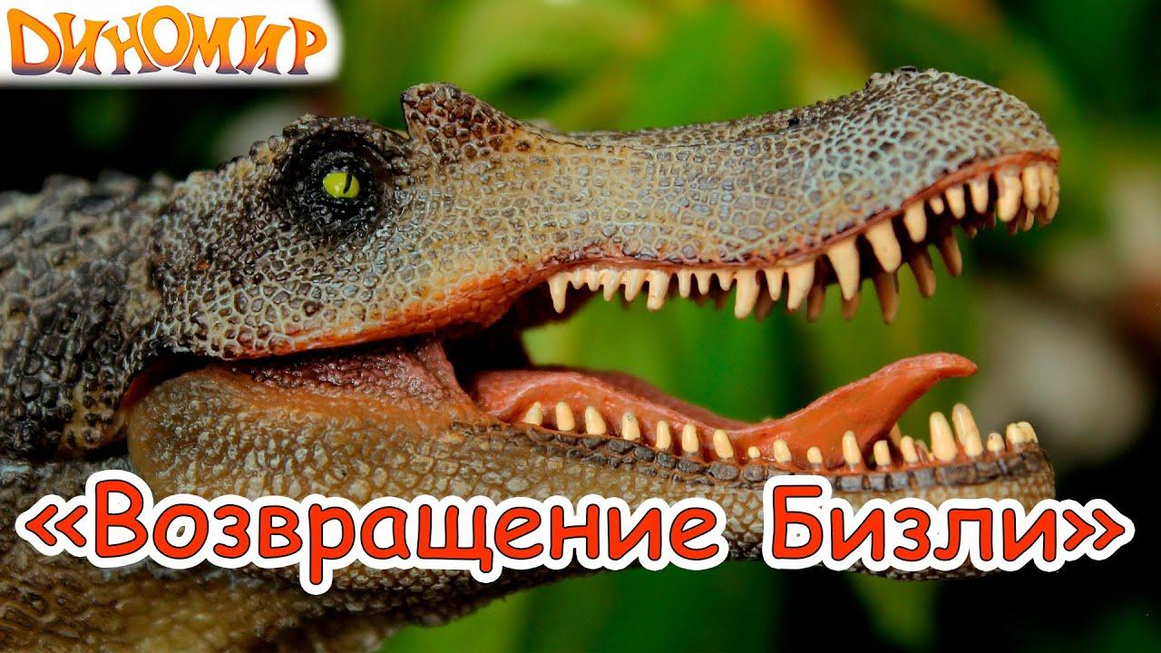 Динозавры - Возвращение спинозавра Бизли - мультик Диномир все серии