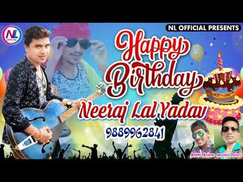 #Neeraj Lal Yadav #Happy Birthday Song 2018 - Awdesh Rathore , Anand Keshari - Happy Birthday