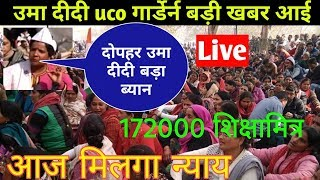Up sikshamitra News hindi/Sikshamitra latest news up/19 शिक्षामित्र खबर uco गार्डेर्न उमा दिदी