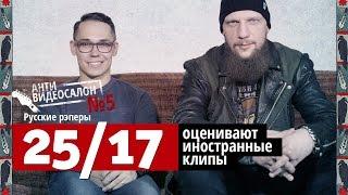 «25/17» смотрят русские клипы (Антивидеосалон #5)