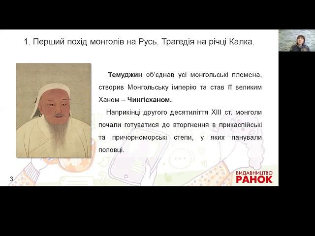 7 клас. Історія України. Монгольська навала. Утворення Золотої Орди