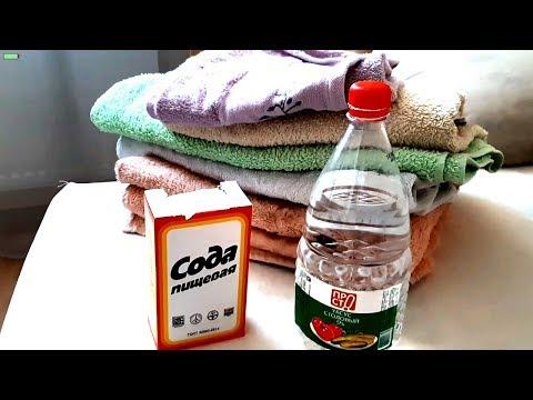 Как смягчить махровые полотенца в домашних условиях
