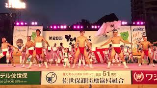 第20回 YOSAKOIさせぼ祭り 前夜祭.
