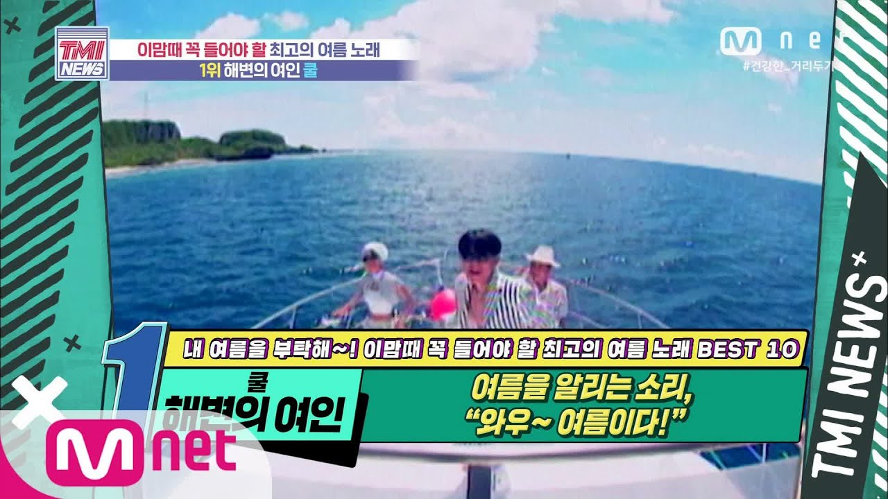 Mnet TMI NEWS [53회] 여름을 알리는 소리 '와우~여름이다!' 쿨 '해변의 여인' 200805 EP.53