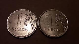 Редкая разновидность 1 рубль 2014 ммд