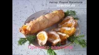 Рулет из курицы с курагой и сыром